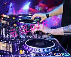 云浮DJ龙少