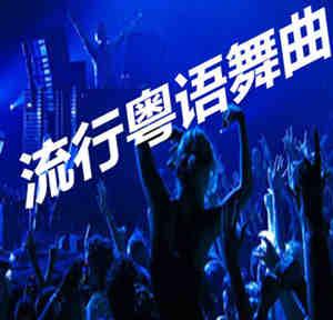 全粤语DJ,粤语DJ全部DJ舞曲串烧