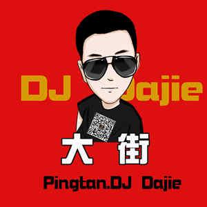 平潭DJ大街