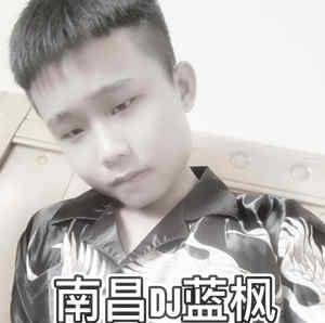 南昌DJ蓝枫