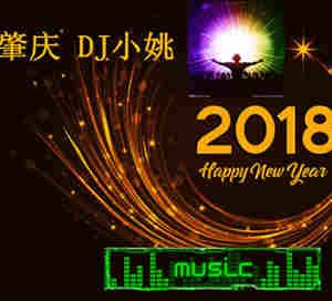 肇庆DJ小姚