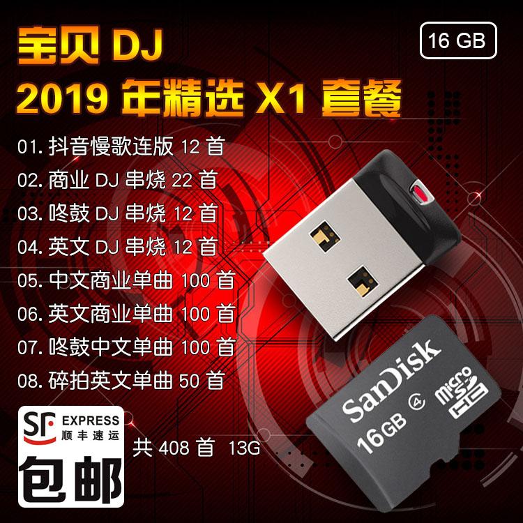 宝贝DJ2019年度精选X1套餐