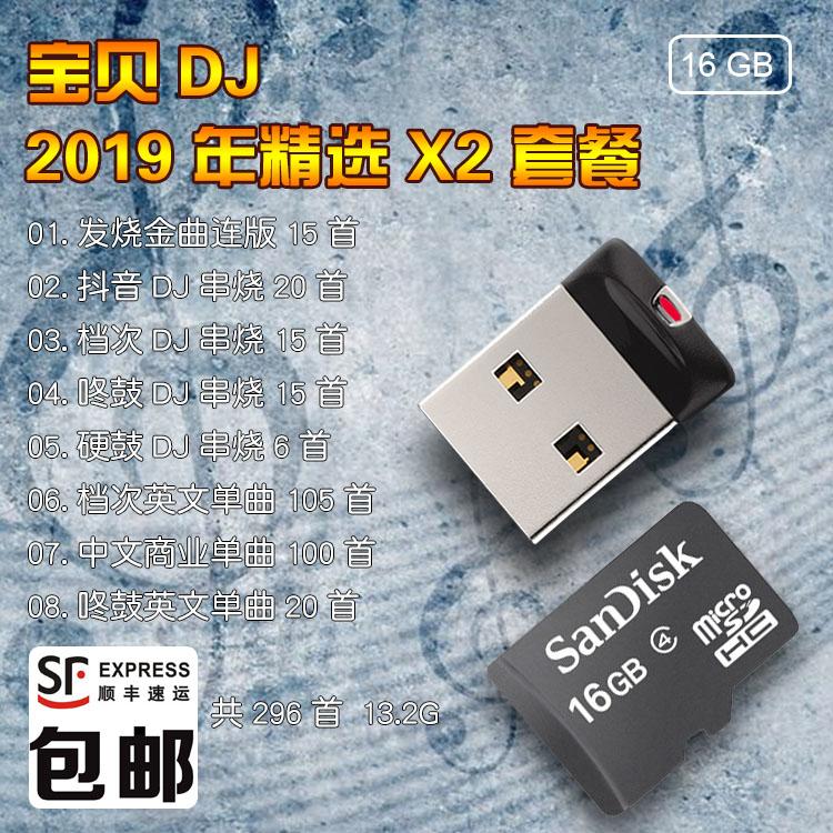 宝贝DJ2019年度精选X2套餐