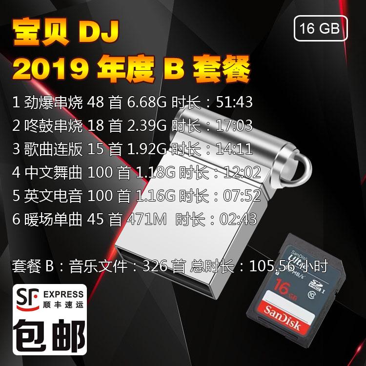 寶貝DJ2019年度B套餐