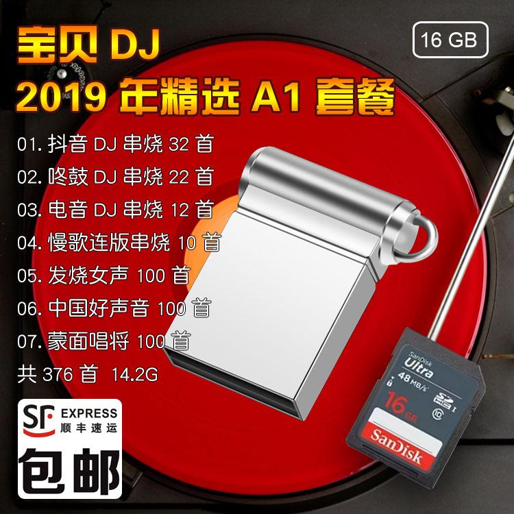 寶貝DJ2019年精選A1套餐