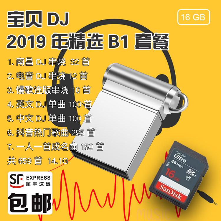 寶貝DJ2019年精選B1套餐