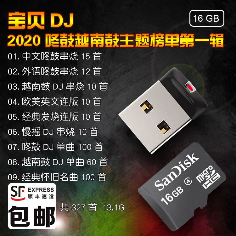 2020咚鼓越南鼓主题榜单第一辑